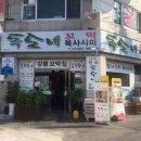 강릉맛집 <독도네꼬막> 꼬막비빔밥