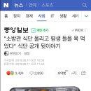 소방관 대우는 부당하다,소방관 식단 부실#국회의원 월급은 삭감 해야 한다?