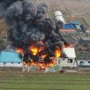 국정농단 핵심고발자 노승일씨 소유 주택 공사현장서 화재(2월 23일)