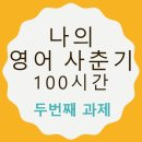 tvN 나의 영어사춘기, 두번째 숙제 밀리면안되요!