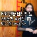 [왕십리보컬댄스학원][오디션합격] FNC 엔터테인먼트