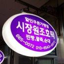 생활의달인 호떡의달인 서산동부시장 시장원조호떡