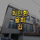 최민환 율희 부부 신혼집 아파트 위치 어디?