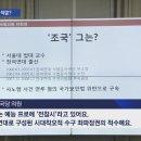 자유한국당 전희경 의원, 시작전에 이미 진 게임.