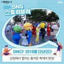[SNS 스토리텔러 김영호] 상암에서 열리는 흥겨운 축제의 현장! DMCF 2018을 다녀오다