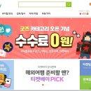 문화활동의 즐거움 티켓베이 서포터즈 모집중!