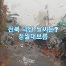 오늘 전북 익산 날씨 비, 정월대보름 슈퍼문 보름달