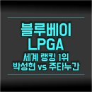 블루베이 LPGA 세계 랭킹 1위를 두고 다투는 박성현 vs 주타누간!