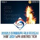 2032년 하계올림픽 국내 유치도시 '서울' 결정! 남북 공동개최 기대!