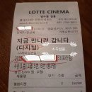 인천 아시아드 롯데시네마 - 소지섭이 그렇게 좋더냐^^