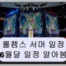 2018 롤챔스 서머 일정및 그리핀 SKT T1 6월 일정