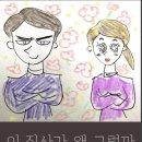 '김비서가 왜 그럴까'6화의 명장면&후기&새소식!!