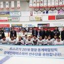 장애인 아이스하키 대표팀, 2017 월드 슬레지 하키 챌린지 대회서 동메달 수상!