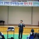 충북장애인농구협회 '명사초청 강연회' 주최 오제세 국회의원 특강