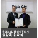 공영쇼핑, '통일나무심기 마라톤∙콘서트' 총감독으로 김명곤 전 문광부 장관 위촉