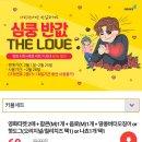 [서울 충무로] 2018. 2. 14. 수요일 저녁 영화 관람 및 발렌타인데이 벙개