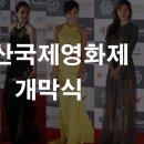 2018 부산국제영화제 개막식 예매 상영작