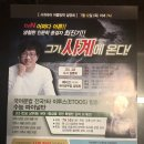 Tvn 어쩌다 어른!!! 최진기 선생님 강의.