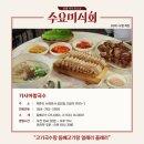 내가 다녀본 수요미식회 맛집 정리, 별점 5탄 (2018년 6월 25일 업데이트)
