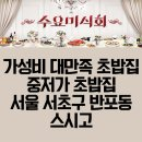 수요미식회 중저가 초밥 가성비 대만족 초밥집 서울 서초구 반포동 스시고 위치...