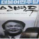 민병두 의원직 사퇴철회의 교활함과 뻔뻔함