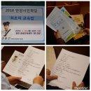 [안양시민학당] 김봉곤 회초리 교육법