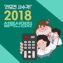 2018 설 특선영화, '특별시민'부터 '더 테러 라이브' '럭키'까지 설 연휴 특선영화...