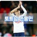 EPL 토트넘, 본머스에 4:1승리, 손흥민 멀티골 MOM~!