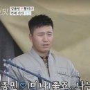 연애의맛 김종민 황미나 기상캐스터 키 심쿵 연애
