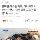 양예원·이소윤 폭로, 과거에도 비슷한 사건… '피팅모델 꼬드겨 촬영'