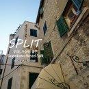 크로아티아 스플리트 숙소 :: 위치, 가성비 좋은 Downtown Hostel Split(다운타운...