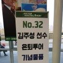 김주성선수 은퇴투어 선물들
