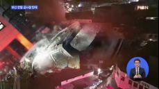 부산 호텔 공사장서 화재..차량 화재도 잇달아
