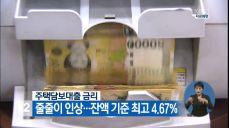 주택담보대출 금리 줄줄이 인상..잔액 기준 최고 4.67%