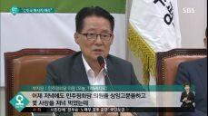 [B컷 뉴스] 문희상 국회의장 후보 선출에..