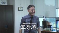 [희망노래방 부기부기] 희망 뱃지 25호 '표창원' 친구야 너는 아니? 희망TV SBS 101회