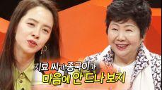 """마음에 안 드나 봐"""" 송지효, 김종국母 직진 질문에 '당황'"""