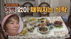 [한끼줍쇼] (푸짐) 김수미가 준비해 온 반찬에 한가득 채워진 식탁♥