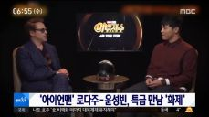 [투데이 연예톡톡] '아이언맨' 로다주-윤성빈, 특급 만남 '화제'