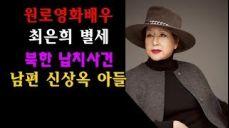 원로영화배우 최은희 '별*세' 북한 납치사건 남편 신상옥 아들