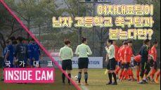 여자대표팀이 남자 고등학교 축구팀과 붙는다면?!