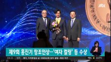 제9회 홍진기 창조인상, 여자 컬링 대표팀 등 수상 영예