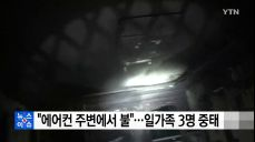 잠실 아파트 화재로 일가족 3명 중태..