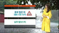 [날씨] 중부 곳곳 천둥번개 동반 많은 비..호우주의보 확대