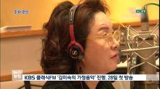 [문화광장] 배우 김미숙, 11년 만에 라디오 DJ 복귀