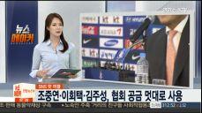 조중연·이회택·김주성, 협회 공금 멋대로 사용
