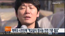 """학부모·시민단체 """"학교급식 방사능 안전기준 필요"""""""