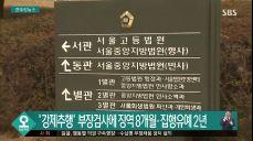 '강제추행' 부장검사에 징역 8개월·집행유예 2년