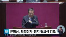새 국회의장에 문희상 의원 선출..'협치' 필요성 강조