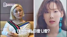 [비밀언니] 소녀시대 태연과 휘인의 닮은 점? 솔직담백한 효연의 이야기!